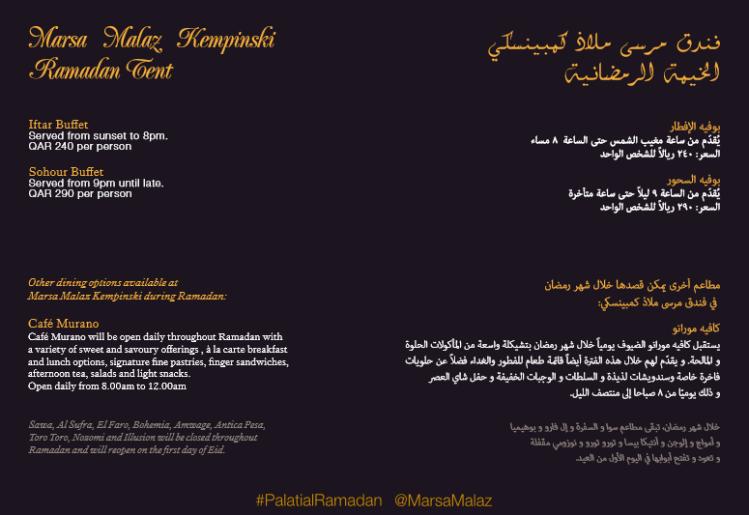 brochure at marsa malaz kempinski ramadan